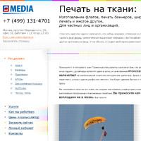 Разработка сайта ffmedia.ru