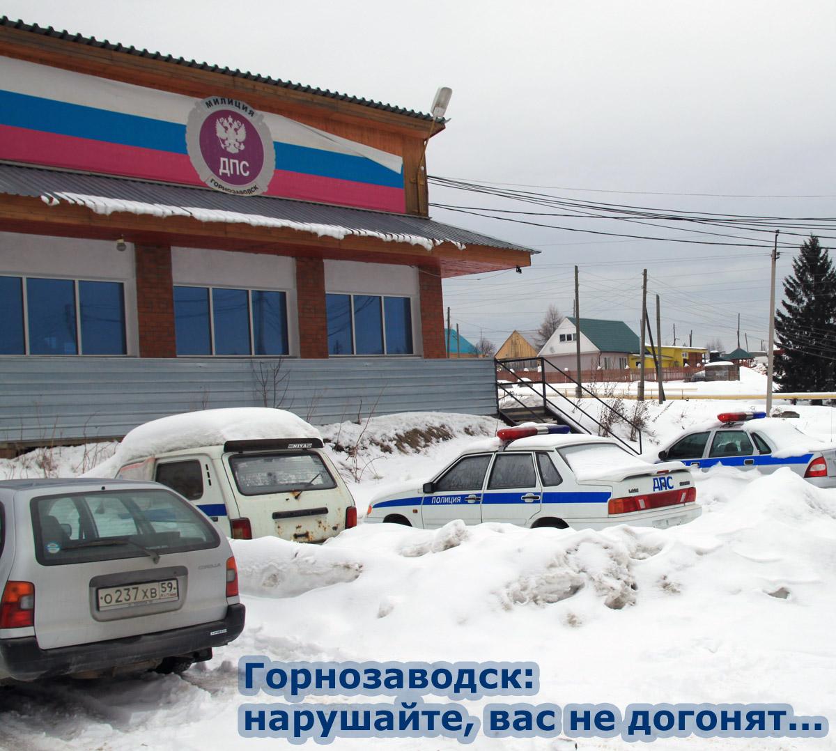 ГАИ в Горнозаводске